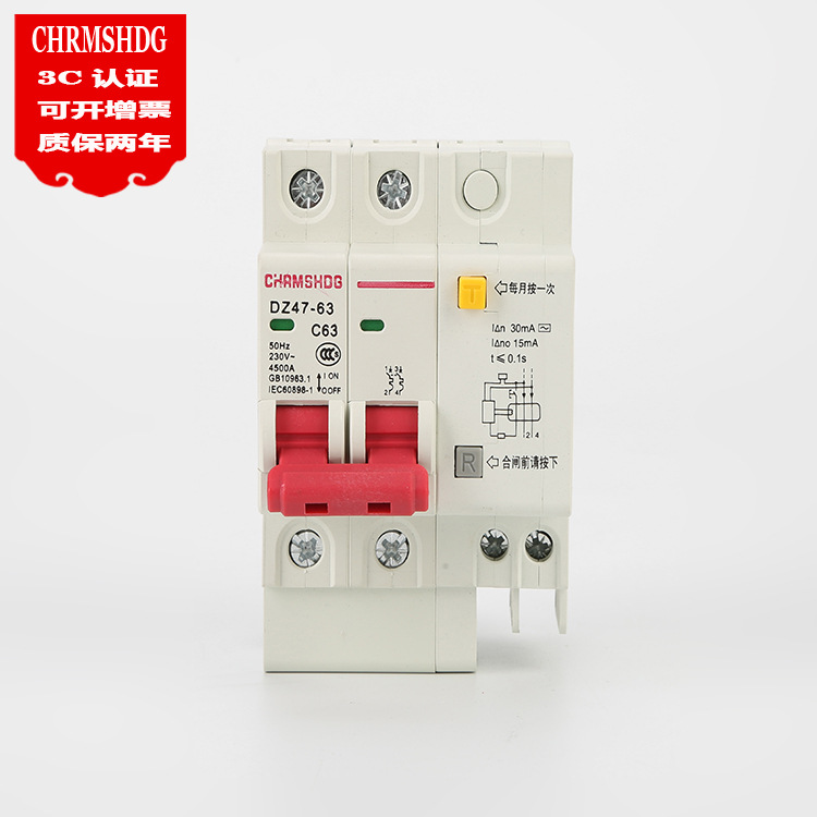 CHRMSHDG Dz47le-63 2p household leakage protector RCCB miniature circuit breaker 32A air switch 16A