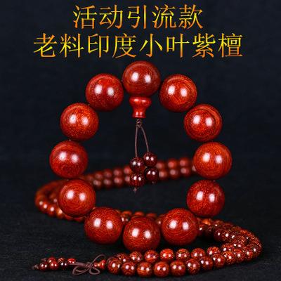 XUMJ Chuỗi phật Bán buôn ấn độ lá rosewood 2.0 cũ shun wen phật vòng tay chơi vòng tay 108 người đàn