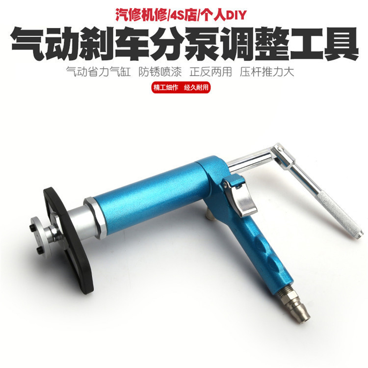 MUSENTANG Adjusting tool for pneumatic disc brake cylinder changing brake pads disassembly and assem