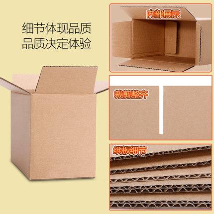 Thùng giấy  Thùng carton ba lớp năm lớp Số 1-12 Hộp giao hàng gói trên Taobao Thùng carton nhỏ đựng