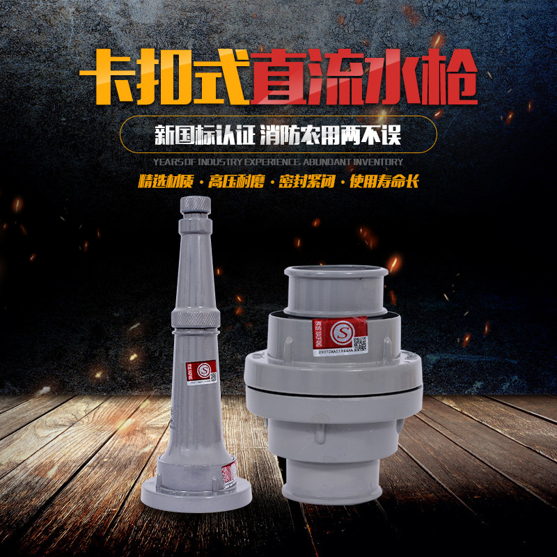 Fire protection, high pressure direct current water gun, fire fighting, direct spray water gun, agri
