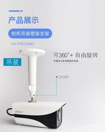 Dahua Giá đỡ camera giám sát Giá đỡ giám sát Dahua DH-PFB122W lắp đặt giám sát trong nhà và ngoài tr