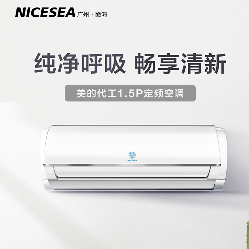 NICESEAELECTRIC 110V air conditioner for foreign trade ships 1.5p environmental protection type ener