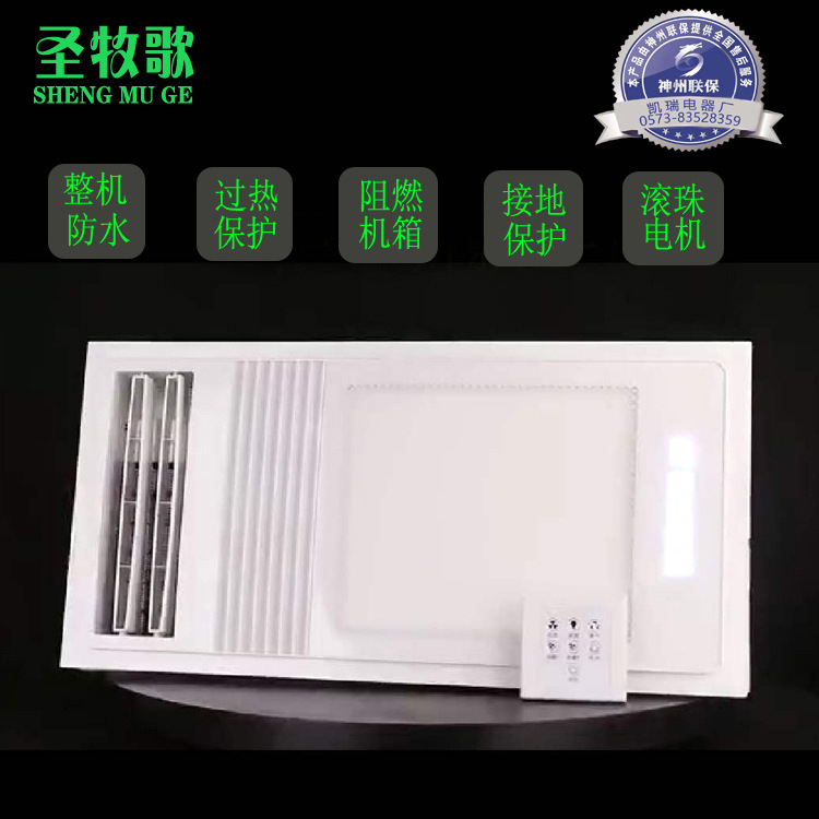 SHENGMUGE Integrated ceiling wind heating Yuba ceramic PTC toilet LED lighting swing leaf multi-func