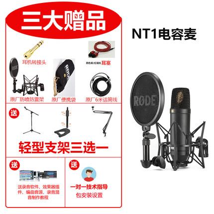 RODE Micro Vận chuyển RODE Rod NT1KIT màng tụ lớn micrô thu âm micrô phòng thu bảo hành mười năm Nân