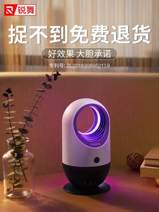 Ruiwu  Đèn diệt muỗi  Đèn bắt muỗi Ruiwu tạo tác máy đuổi muỗi trong nhà muỗi trong nhà em bé phụ nữ