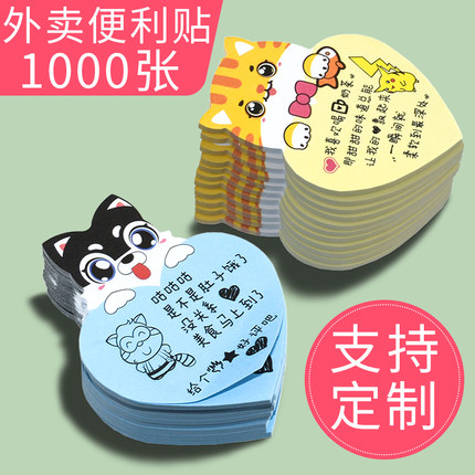 Decal tem mạc  Thẻ takeaway bạn có đói không? Thẻ takeaway Meituan tùy chỉnh lời trích dẫn cảm động