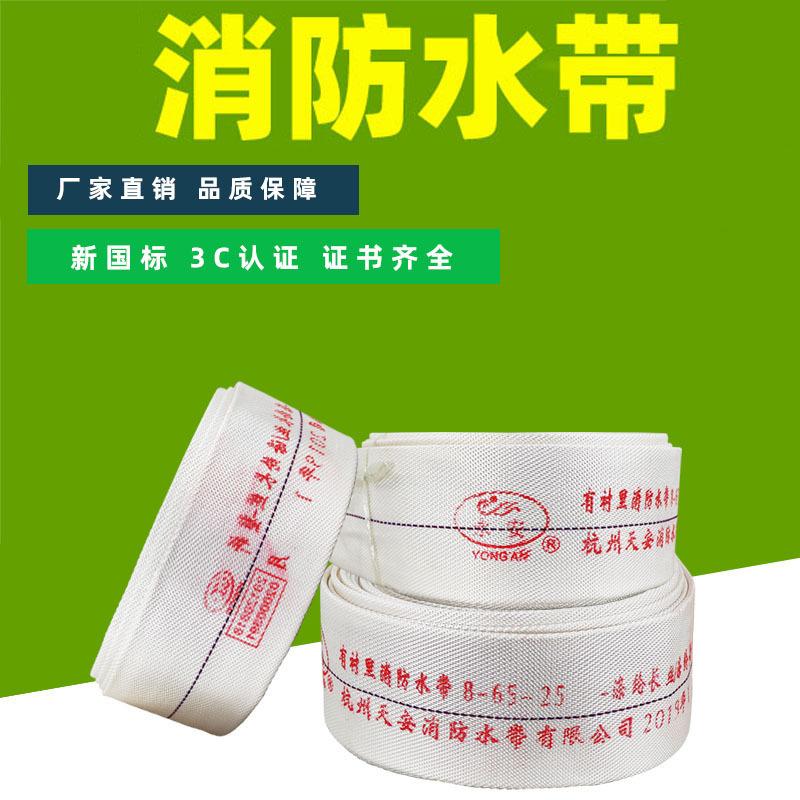 TIANAN National standard polyurethane fire hose 65 wholesale 2.5 inch fire hose with inch inside fir