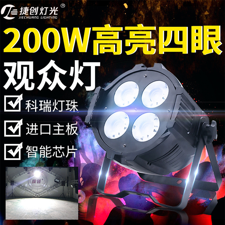 JIECHUANG Stage lighting four eye audience lamp 200wcob face light wedding bar live projection lamp