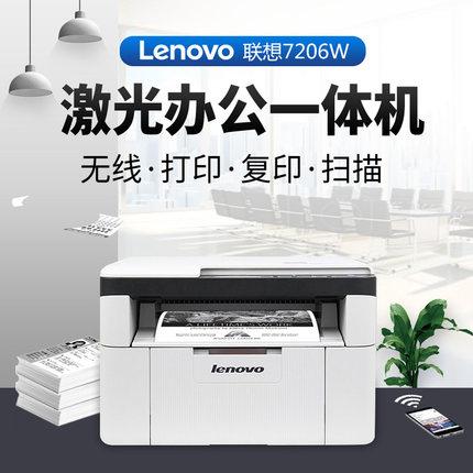 Máy Fax Máy in laser không dây Lenovo M7206W sao chép tất cả trong một máy văn phòng thương mại đen