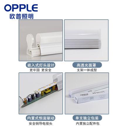 Ống đèn LED Đèn chiếu sáng Op Lighting T8 tích hợp giá đỡ đèn LED trọn bộ đèn tiết kiệm năng lượng ố