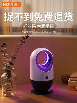 noin   Đèn diệt muỗi  đèn bắt muỗi hiện vật diệt muỗi gia dụng đuổi muỗi trong nhà phòng ngủ diệt mu