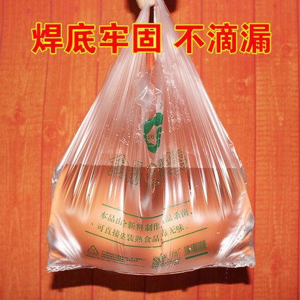 Túi xốp 2 quai  Dày dày túi thực phẩm Takeaway Túi nhựa sớm Túi áo vest Túi đóng gói Túi mua sắm Túi