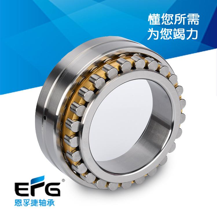 EFG enfojie high precision high speed bearing nn3011kw33