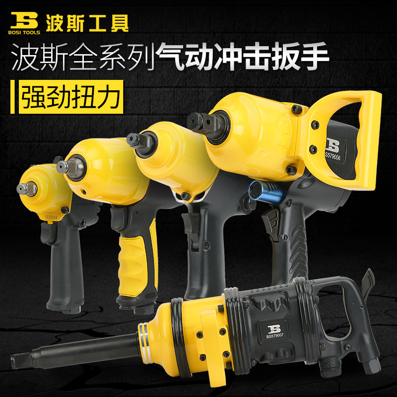 BOSI Persian pneumatic gun 1 / 2 impact 3 / 4 large torque air cannon sleeve industrial pneumatic to
