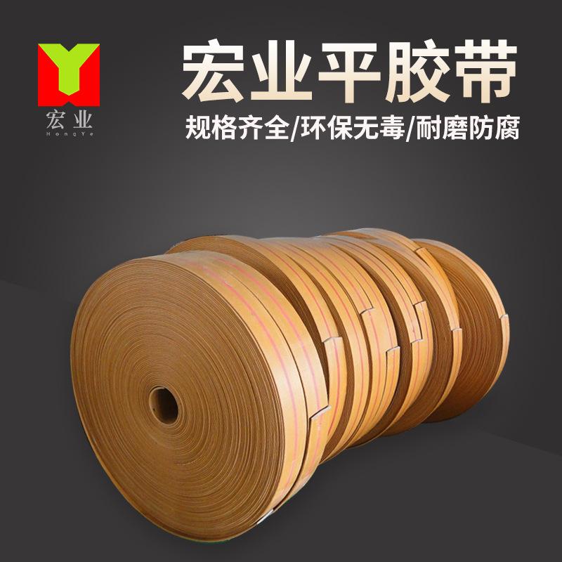 HONGYE Flat belt rubber canvas flat belt orange wear resistant strong silk industrial belt transmiss