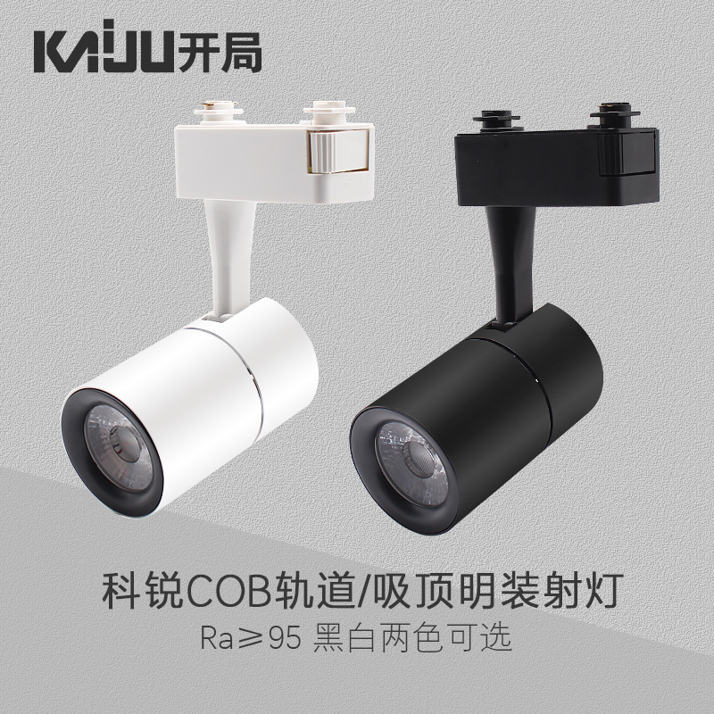 KAIJU Corey chip cob track light LED clothing store ceiling mounted spotlight slideway lamp 12w20w30