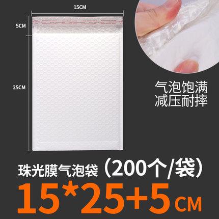 Túi xốp hộp  Ngọc trai phim bong bóng túi bong bóng phong bì túi dày màu trắng túi ziplock túi kraft