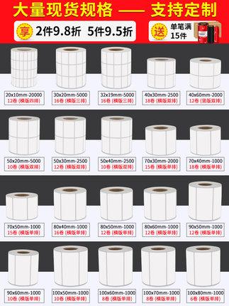 Tem dán in mã vạch  Thổ Nhĩ Kỳ nhãn dán giấy đồng tấm 32 * 19 20 30 40 50 70 80 100 nhãn dán tấm đồn