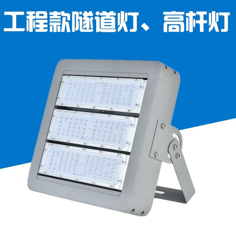 ZHONGDING Tunnel lamp shell LED projection lamp kit Apple module high pole lamp 100W 150W 200W 250W