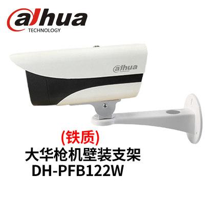 Dahua  Giá đỡ camera giám sát Giá đỡ giám sát Dahua DH-PFB122W 120WS 110WC Giá treo tường camera giá