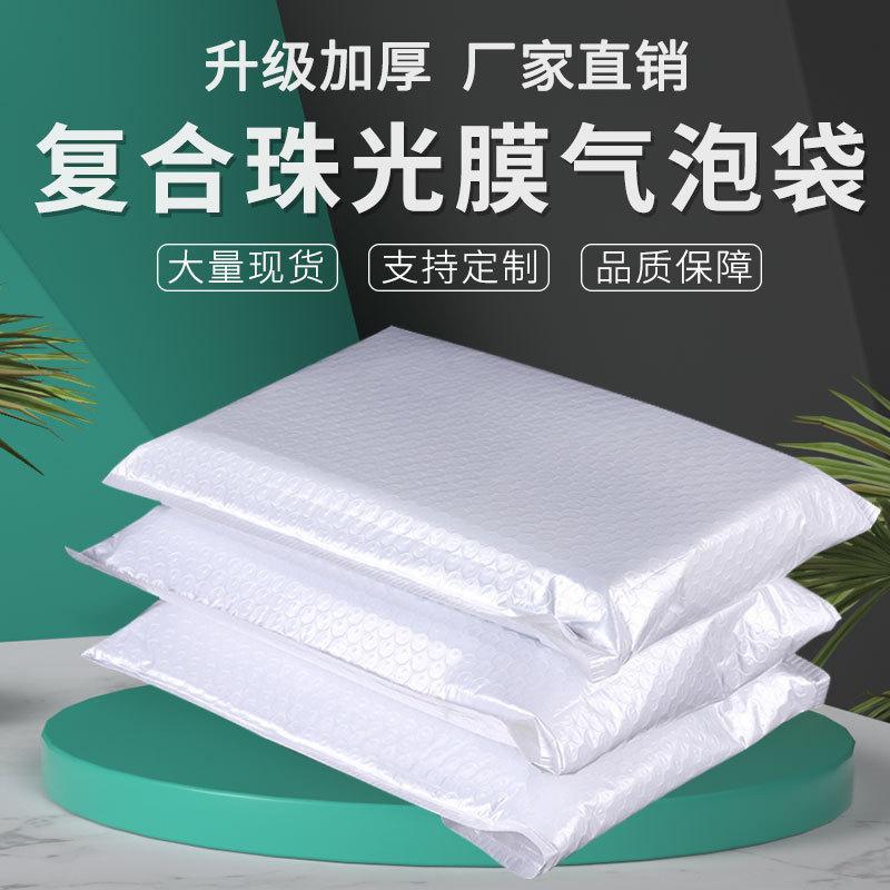 Composite thickening pearl film, white bubble envelope bag, garment express bag packing bag, foam ba