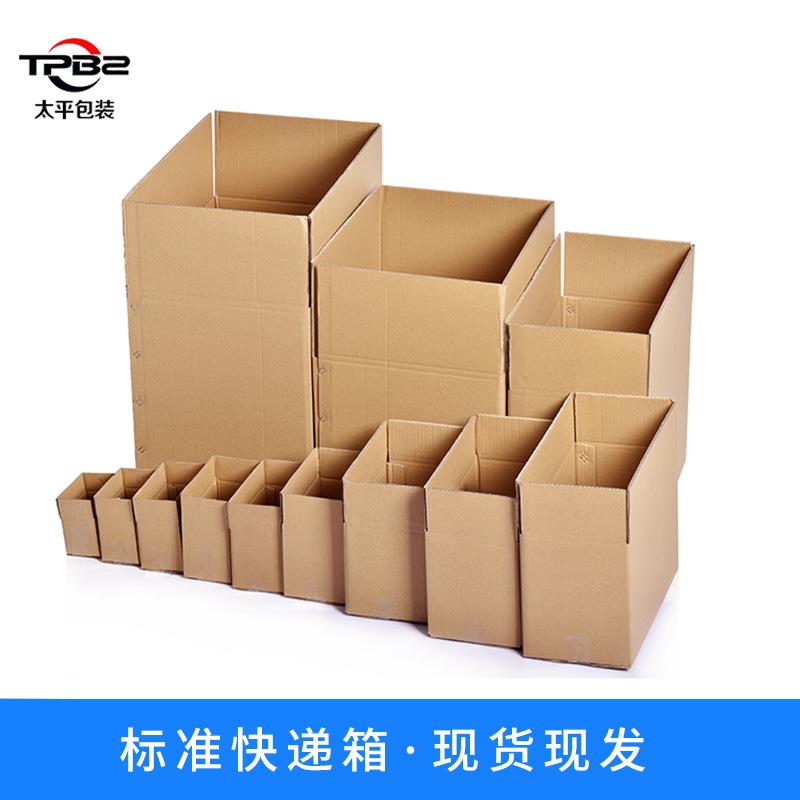 Taiping packing 1-12 express carton spot small packing box wholesale packing moving large box