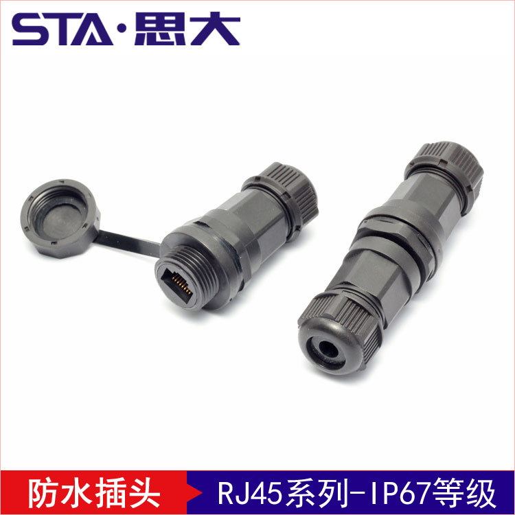 STA Network port extension RJ45 waterproof connector CAT5e CAT6 network cable through RJ45 base wate