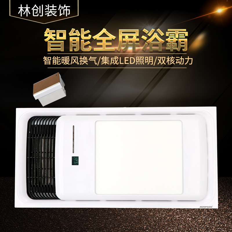 Integrated ceiling multi-function heater bathroom five in one Yuba PTC heating mobile phone smart Yu