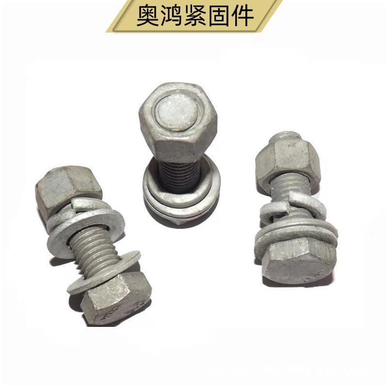 AOHONG High strength bolt hot dip galvanized bolt nut national standard power tower bolt photovoltai