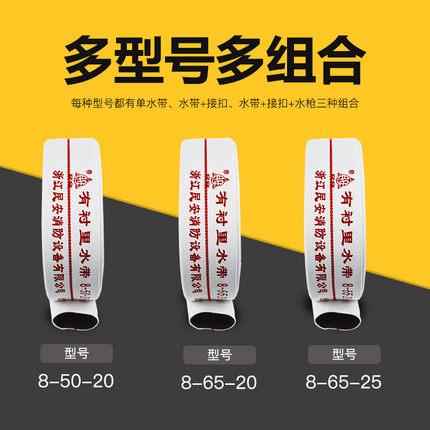 Vòi nước chữa cháy  Vòi chữa cháy 65 tiêu chuẩn quốc gia thiết bị chữa cháy loại 2,5 inch 20 m 8 thi
