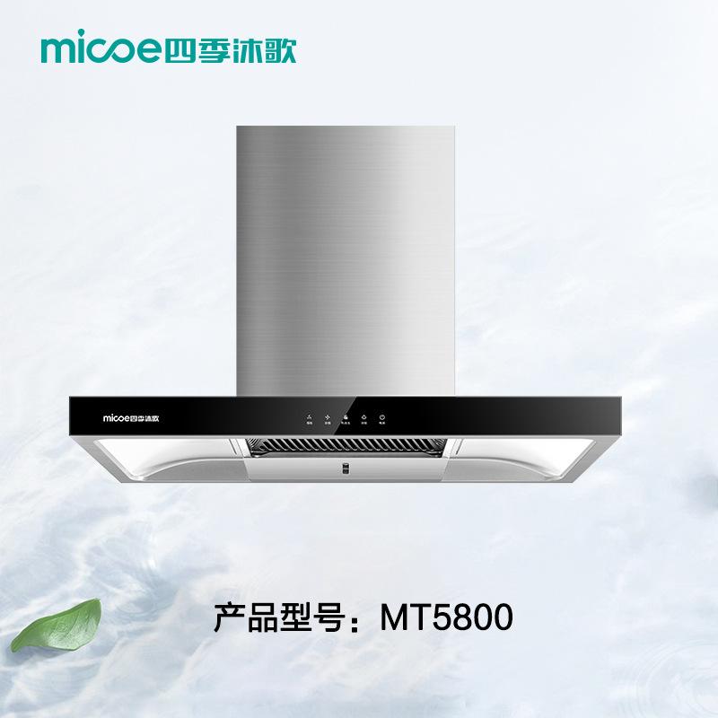 MICOE Four seasons Muge large suction range hood mt5800 (hot cleaning)