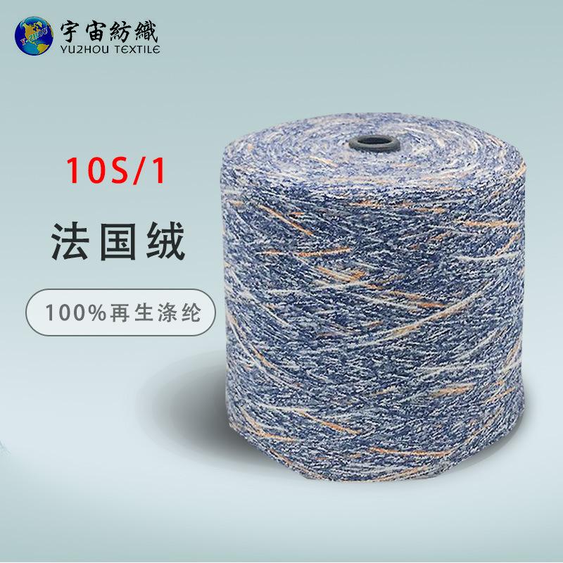 YUZHOU 10s / 1 French cashmere 100 recycled polyester yarn