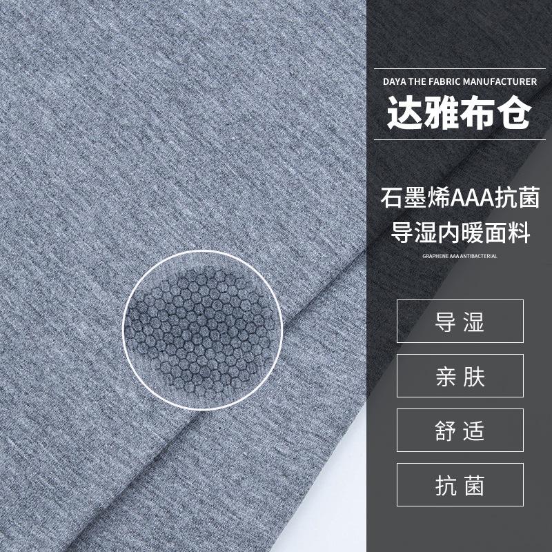 DAYA Graphene unidirectional moisture conductive antibacterial knitted fabric sports close fitting c