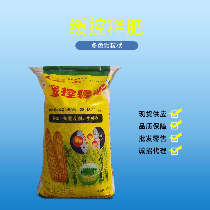 Organic inorganic slow and controlled release fertilizer for fruit and vegetable agricultural produc