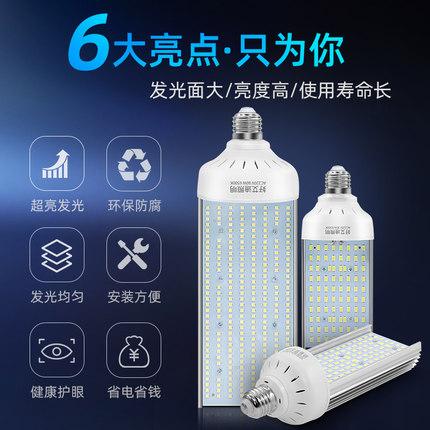 Bóng đèn cắm ngang  Đèn LED đường phố bóng đèn nguồn ngoài trời 40W60W80wE27E40 vít công suất cao đè