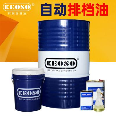 KEOSO nhớt Nhà sản xuất bán hàng tự động dầu atf-220 tự động sóng dầu chất lượng cao
