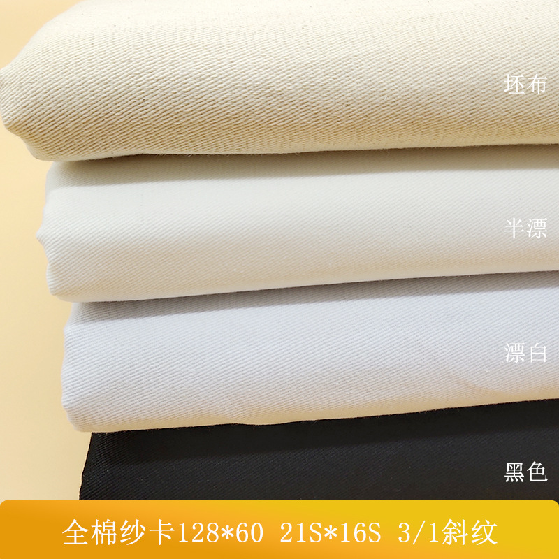 HONGLIANG Spot cotton woven twill fabric 128 * 60 twill card bleached half bleached hat clothing cot