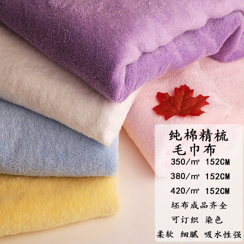 HAILIYUAN Towel cloth manufacturers sell pure cotton woven double terry towel fabric directly