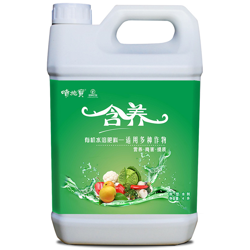 PENSHIBAO Spray Shibao universal foliar fertilizer liquid fertilizer drip irrigation 4 L