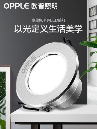Op Đ èn rọi led downlight 3w5w nhúng đèn trần phòng khách đèn trần lỗ 7w10w thùng đèn 8 cm