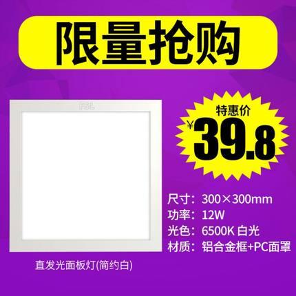 Fsl Bóng đèn LED trần vuông  Foshan chiếu sáng tích hợp đèn trần bảng điều khiển ánh sáng nhà bếp và