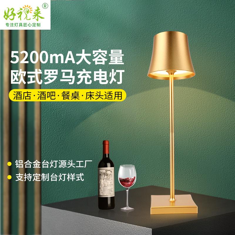 HAOSHILAI Creative European charging bar table lamp student eye protection Hotel bedside lamp