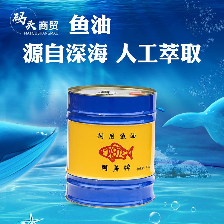 Feed grade fish oil refined fish oil deep sea fish oil pet animal husbandry 15 kg fish oil animal fe