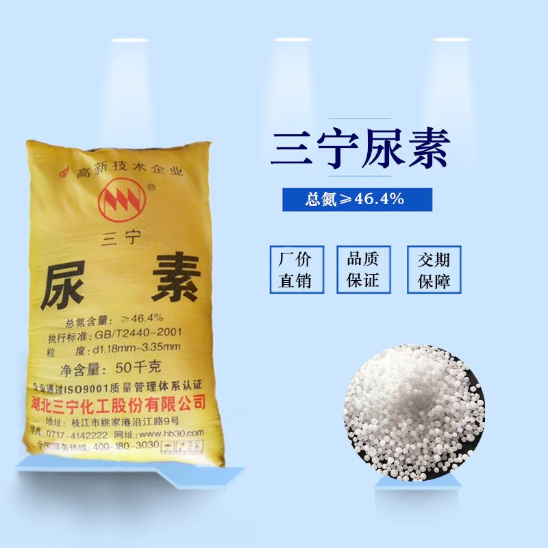 Hubei sanning crystalline granular urea fertilizer nitrogen content of Shanxi urea nitrogen content