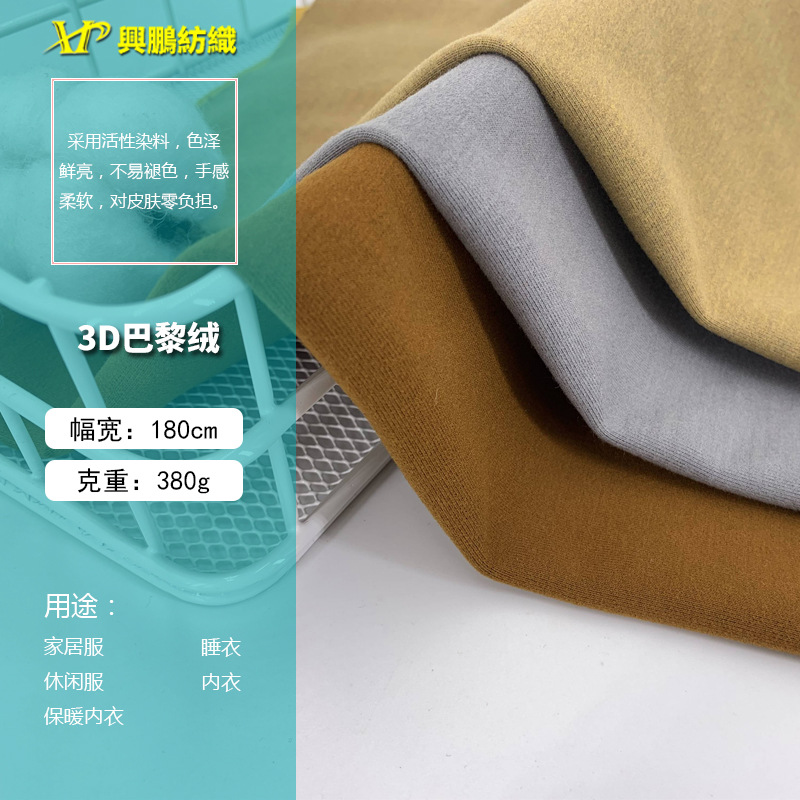 2020 modern autumn / winter 3D Paris fleece double-sided thermal fabric imported from Japan