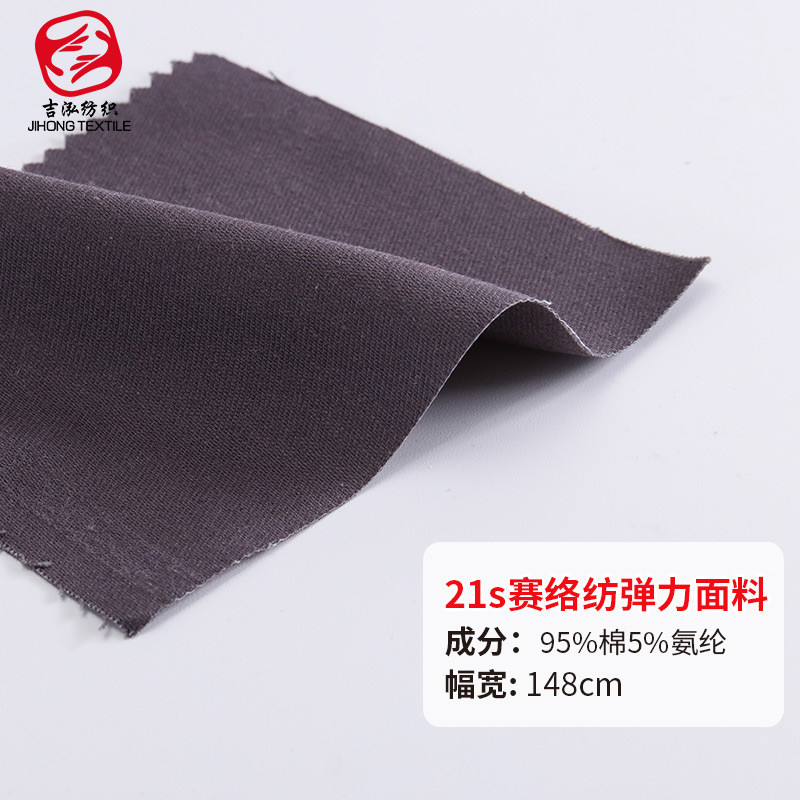 Cotton twill card fabric stock supply cotton stretch spandex fabric women's casual straight pants f