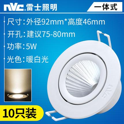 Bóng đen LED âm trần Đèn chiếu sáng NVC đèn LED tiêu điểm lõi đèn trần cửa hàng quần áo 3W9W12W nền