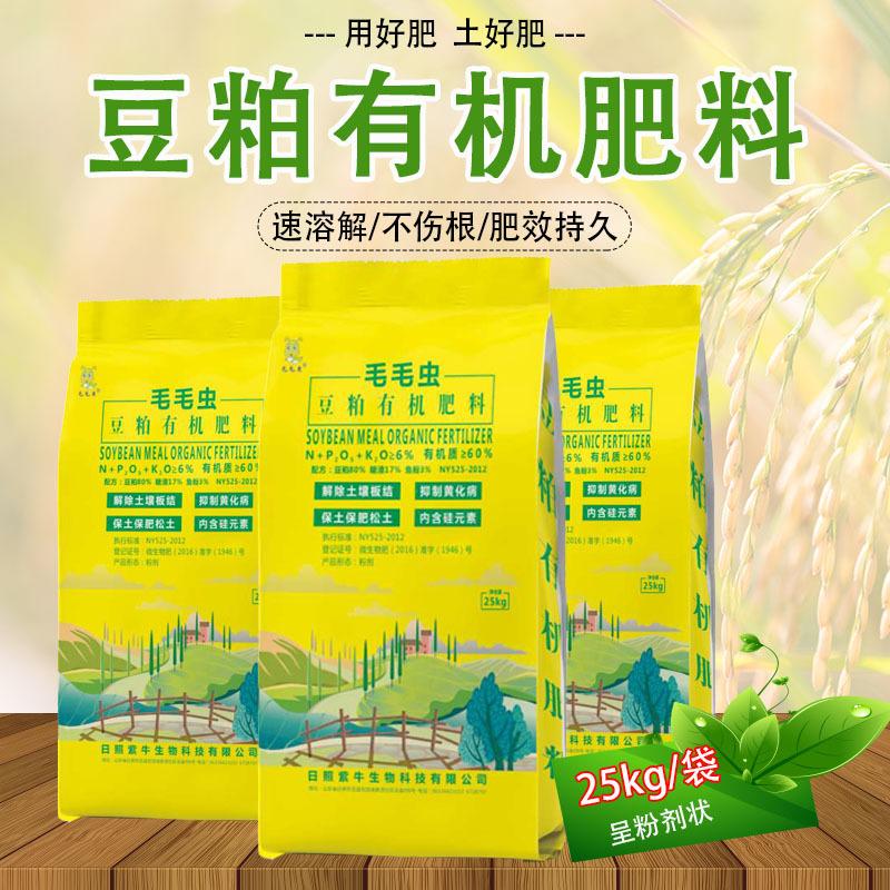 Ziniu fertilizer 25kg fermented bio organic fertilizer powder