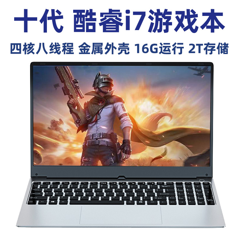 SHANRU New 10 generation Core i7 notebook computer lightweight portable student business office four